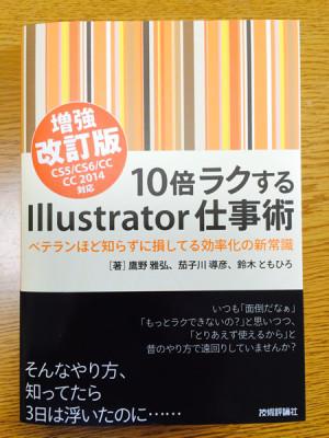 10倍ラクするIllustrator仕事術 【増強改訂版】